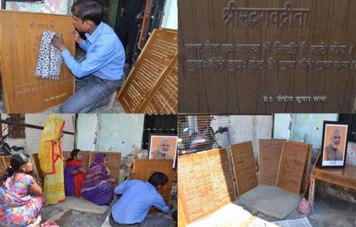 कारपेंटर ने लकड़ी पर लिखे गीता के 706 श्लोक, प्रधानमन्त्री मोदी ने मिलने बुलाया - 6 Sep 2017