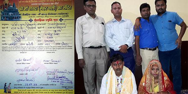 रेड ब्रिगेड जौनपुर ने कराया निर्धन व असहाय लड़की का विवाह - 30 Apr 2018